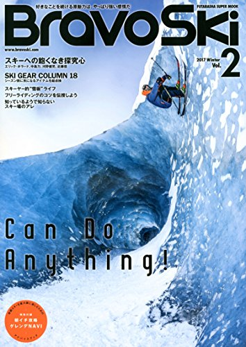 Bravo ski 2017(2) (双葉社スーパームック)