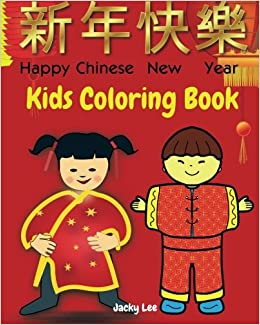 happy chinese new year kids coloring book children activity books with 30 coloring pages of chinese dragons red lanterns fireworks firecrackers - Chinese New Year For Kids