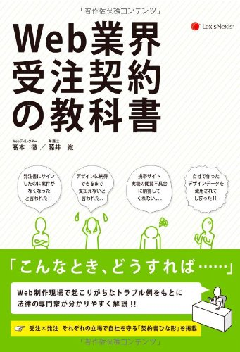Web業界 受注契約の教科書 Textbook for Business Contracts in the Web Industry