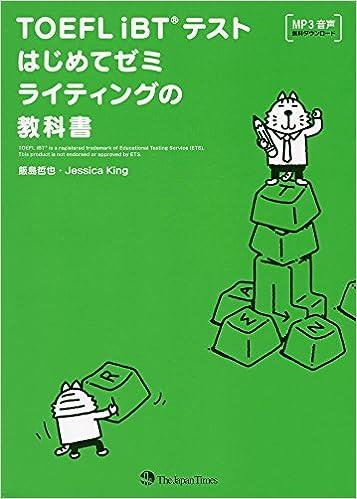 TOEFL iBT(R) テストはじめてゼミ ライティングの教科書