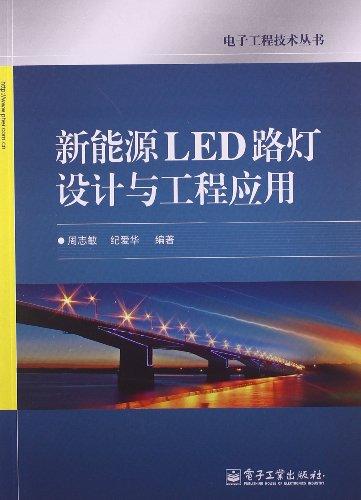 Applications Of Led Street Lighting - 8