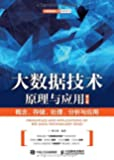 大数据技术原理与应用:概念、存储、处理、分析与应用(第2版)