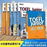 全套7册 新东方 TOEFL Junior 考试官方指南+模拟题+听力+阅读+语言形式与含义+词汇+词汇精讲精练 初中学生小托福考试