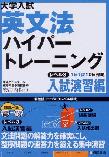 大学入試英文法ハイパートレーニング レベル3(入試演習編)