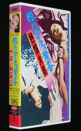 禁止 徳川 令 セックス 【無料配信】映画「徳川セックス禁止令 色情大名」のフル動画!dailymotionも