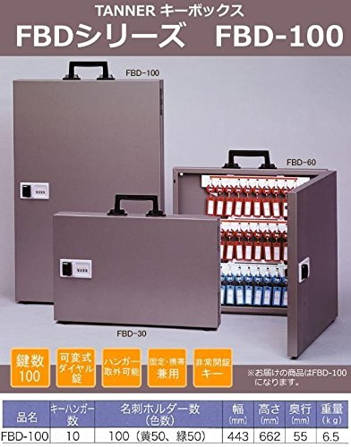 TANNER キーボックス FBDシリーズ FBD-100 B01FET269O