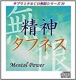 サブリミナルCD無限シリーズ30「精神タフネス~Mental Power」