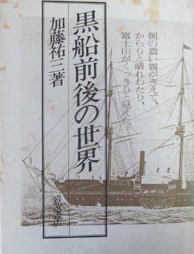 Kurofune zengo no sekai (Japanese Edition)