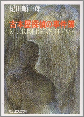 古本屋探偵の事件簿 (創元推理文庫 (406‐1))