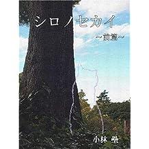 shiro no sekai: zenpen (Japanese Edition)