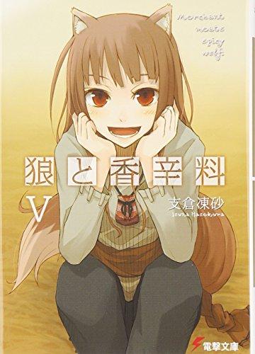 狼と香辛料〈5〉 (電撃文庫)