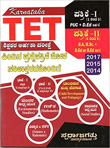 Tet Karnataka 2015 Question Paper Pdf