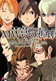 MW号の悲劇―電撃コラボレーション (電撃文庫)