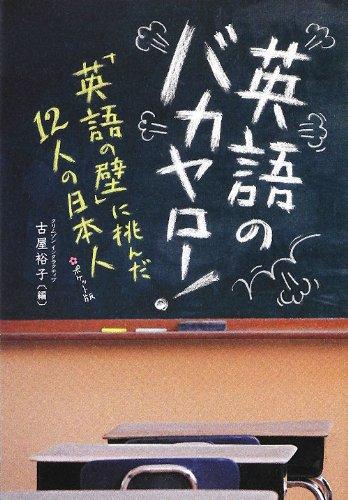英語のバカヤロー   「英語の壁」に挑んだ12人の日本人」~ポケット版~