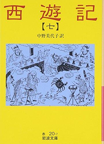 西遊記〈7〉 (岩波文庫)