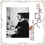 五木ひろし ギターの弾き語りで歌う オリジナルソング編 TJJC-19020