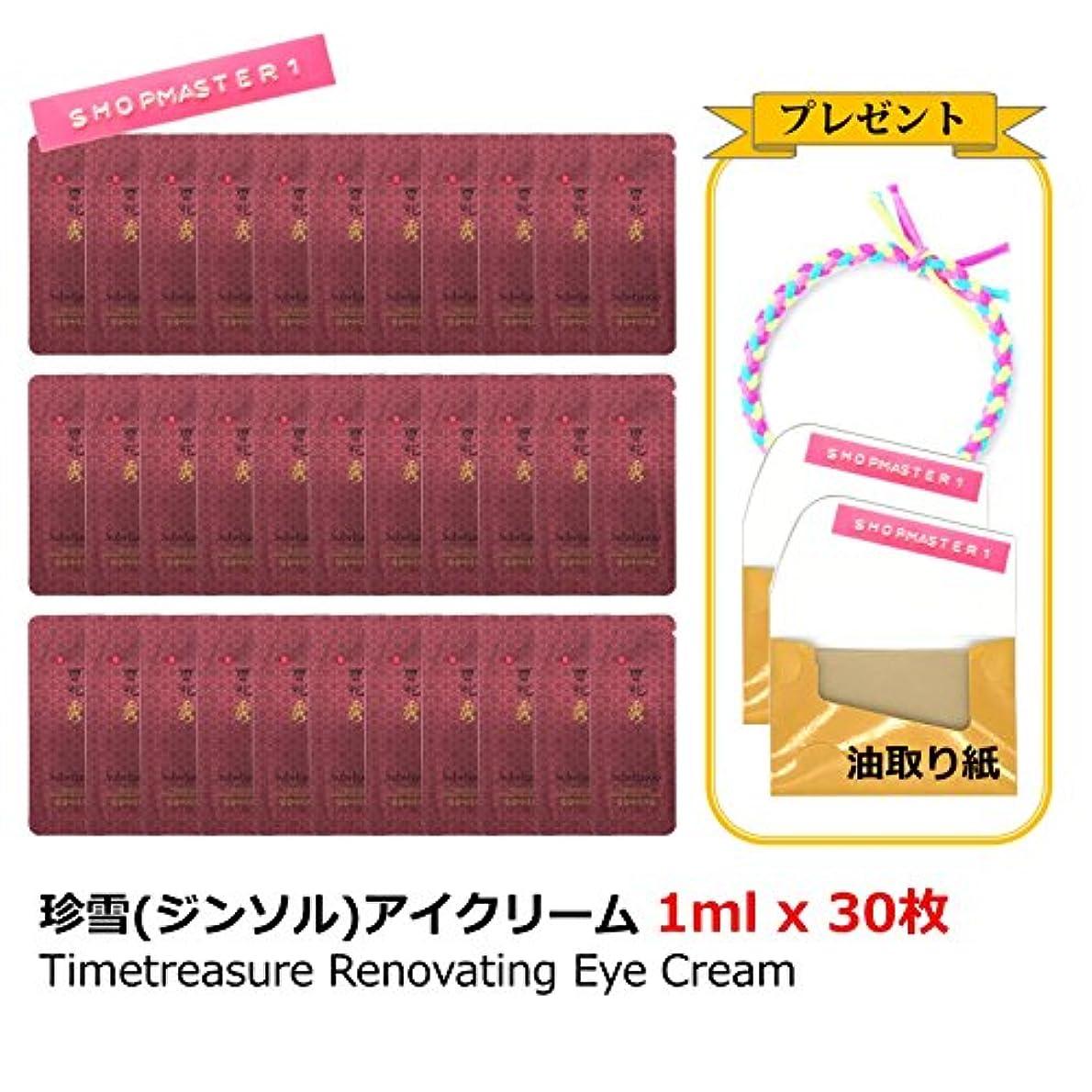 遊具性的避けられない【Sulwhasoo ソルファス】珍雪(ジンソル)アイクリーム 1ml x 30枚 Timetreasure Renovating Eye Cream / プレゼント 油取り紙 2個(25枚ずつ)、ヘアタイ / 海外直配送 [並行輸入品]