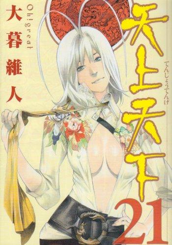 天上天下 第21巻 (ヤングジャンプコミックス)