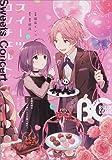 B's-LOG COMIC 2016 Feb. Vol.37 (B's-LOG COMICS)