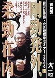 六合螳螂拳セミナー2000 剛勁発外、柔勁在内 [DVD]