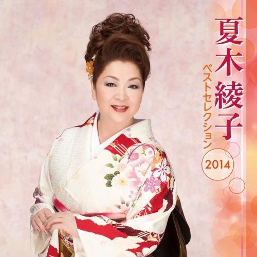 夏木綾子 / 夏木綾子 ベストセレクション2014の商品画像