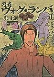 勇者ヴォグ・ランバ(1) (アフタヌーンKC)
