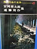 Poison and other white people sea seaside scene of wife of shoes pawn glass is fellow Aoba Shige literature of contemporary Japan bad (45) Shotaro Yasuoka Shusaku Endo (1905) ISBN: 4050502550 [Japanese Import]