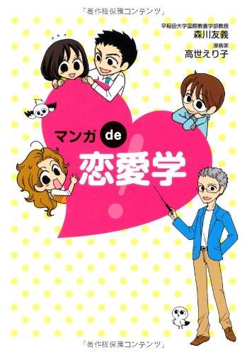 マンガde恋愛学!