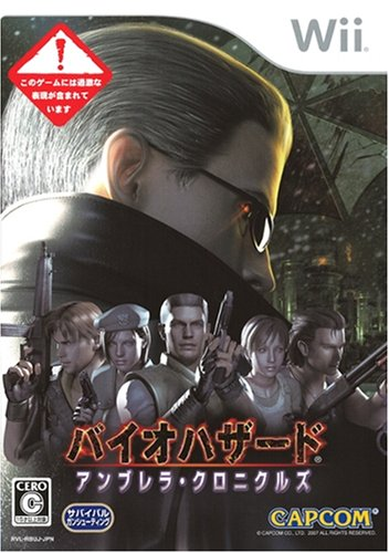 Biohazard Umbrella Chronicles [Japan Import] (Resident Evil 5 Wii)