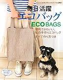 毎日活躍エコバッグ ― 便利でかわいい、私の手作りエコバッグ