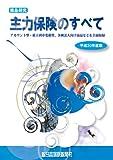 主力保険のすべて 平成20年度版 (2008)