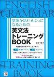 Eigo ga hanaseru yōni naru tameno eibunpō torēningu BOOK