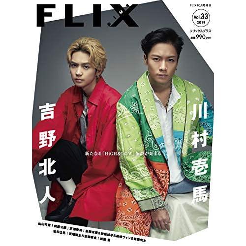 FLIX plus Vol.33 表紙画像