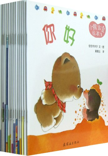 Books Bears Baby (Baby Bear Picture Book (15 Volumes) (Chinese Edition))