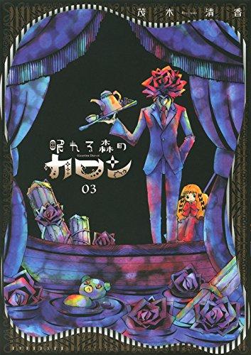 眠れる森のカロン(3)<完> (ヤンマガKCスペシャル)