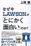 「なぜ今ローソンが「とにかく面白い」のか?」上阪 徹