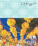 ことりっぷ 海外版 台南