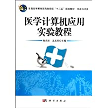 General higher education of medical colleges. the 12th Five-Year Plan textbook IT class: Experimental Course of Medical Computer Applications(Chinese Edition)