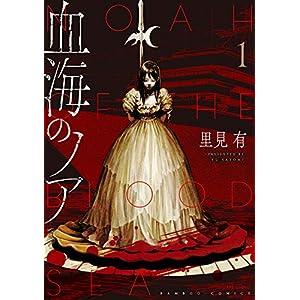 血海のノア (1) (バンブーコミックス) [Kindle版]
