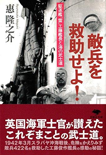 文庫 敵兵を救助せよ!: 駆逐艦「雷」工藤艦長と海の武士道 (草思社文庫)
