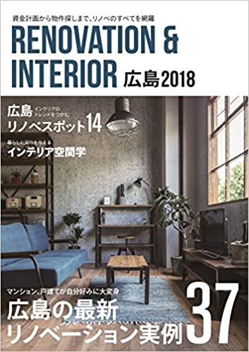 「RENOVATION INTERIOR 広島 2018」の画像検索結果