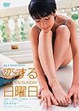 恋する日曜日 [DVD]