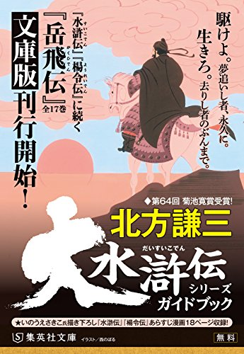 大水滸伝シリーズガイドブック(あらすじ漫画収録版) (集英社文庫)