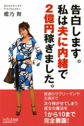 告白します。私は夫に内緒で2億円稼ぎました。