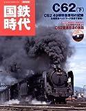 国鉄時代C62 下 復刻版 (NEKO MOOK 1519)