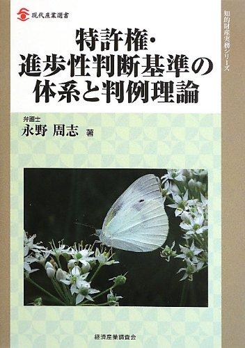 Read Online Tokkyoken, shinposei handan kijun no taikei to hanrei riron PDF