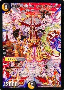破獄のマントラ ゾロ・ア・スター スーパーレア デュエルマスターズ オメガクライマックス dmr12-s04