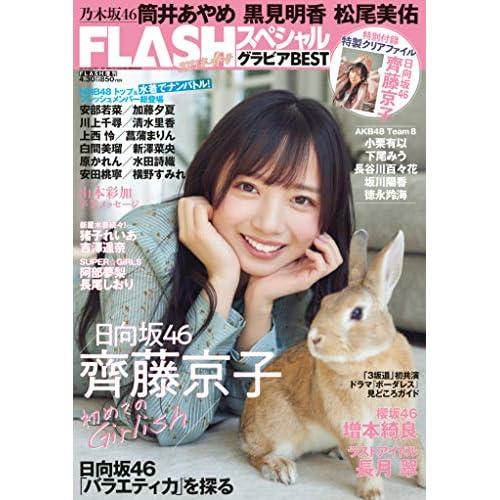 FLASH スペシャル 2021年 春号 表紙画像
