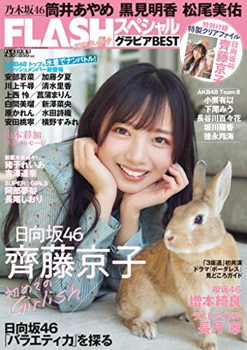 FLASH スペシャル 最新号 表紙画像
