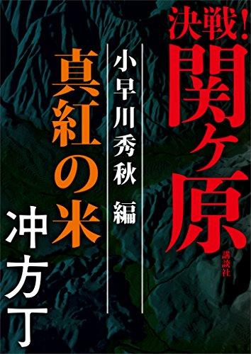決戦!関ヶ原 小早川秀秋編 真紅の米